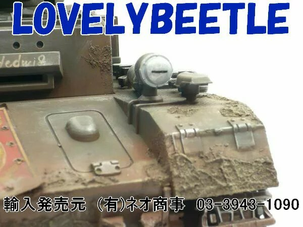 戦車の検索結果:ネット通販【ひもづけ.com】