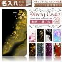 iPhone 対応 手帳型 スマホケース【和柄 - 華 / 桜 スマートフォンカバー♪】iPhone6 /7 / iPho……