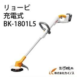 リョービ 充電式刈払機 160mm <BK-1801L5>