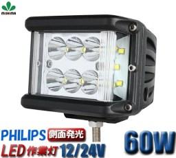 PHILIPSフィリップス製5W高出力LED端子12発 1年保証 ノイズ対策 12v/24v 兼用 LED作業灯60W ハイパワーLEDワークライト 最新型PCレンズ ワークライト60w作業灯 LED
