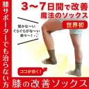 膝の外側が痛い サポーター 膝が痛い サポーター 加齢 膝 サポーター 、膝の響きを軽減 、変形性膝関節症、ひざサポーター、サポー..