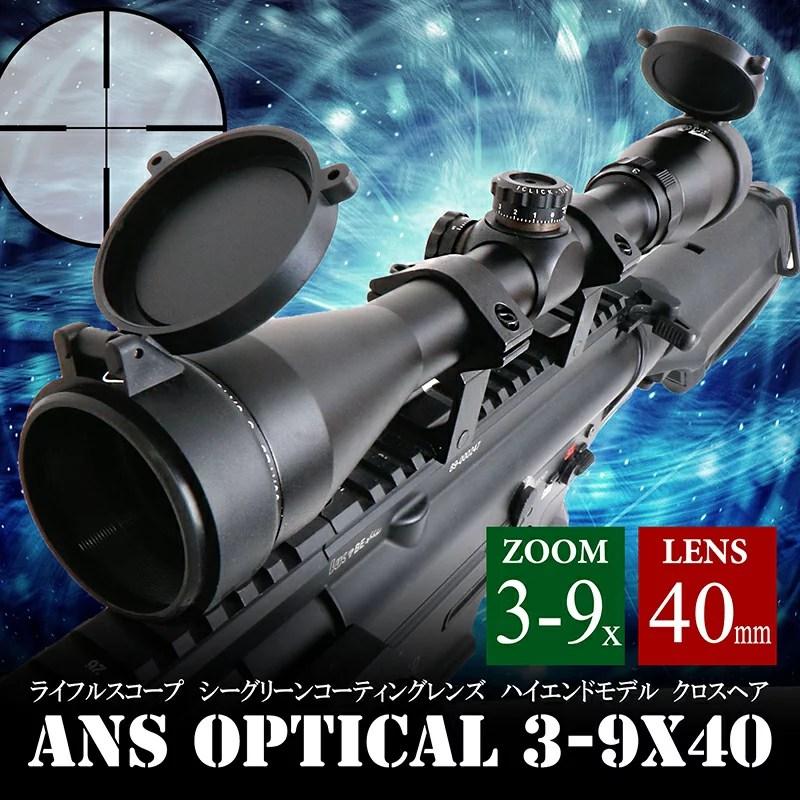 ANS Optical ライフルスコープ 3-9倍 可変ズーム 3-9X40 ハイエンドモデル シーグリーンコートで明るい バトラーキャップ ハイマウント又はミドルマウントリング付き【福袋対象】