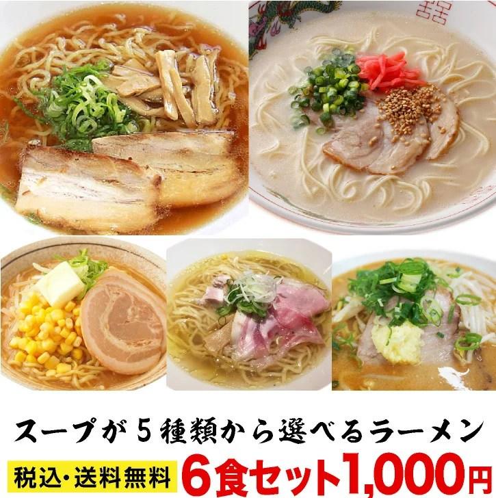 あみ印 創味食品 5種類から各2食×3種類選べるラーメン6食セット1000円ポッ