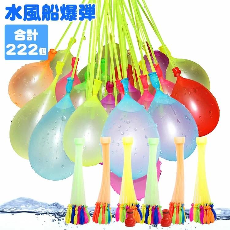 水風船 ウォーターバルーン 爆弾 水遊び 222個 夏 パーティー イベント 子ども おもちゃ...