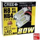 LEDフォグランプ これが本物のCREEチップ 要比較 偽物チップ多発 H8 H11 H16 HB4 80W 2球セット 爆光CREE製チップ 白/ホワイト 黄/イエ..
