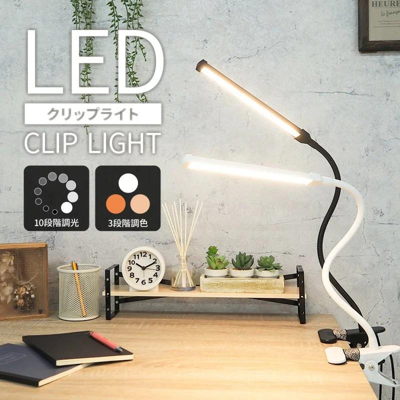 LED クリップライト おしゃれ 送料無料 明るい 北欧 デスクライト 調光 LED 明るい デスク