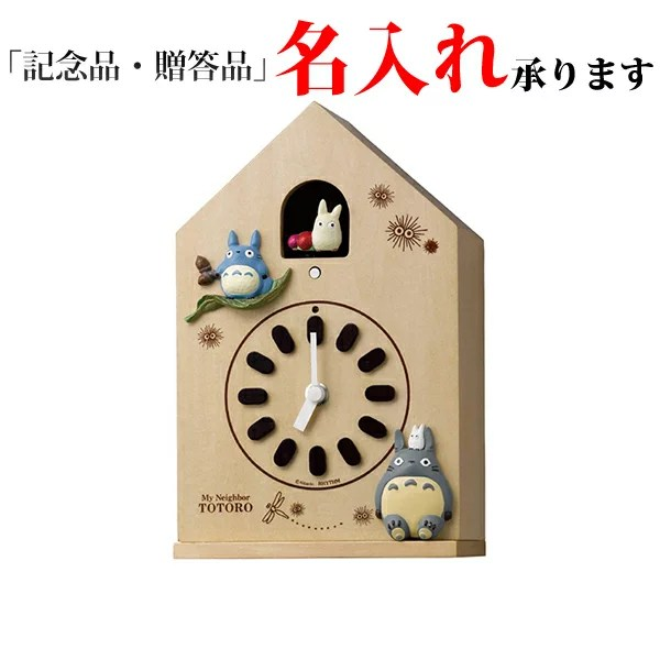リズム時計 クオーツ鳩時計 4MH899-M06 となりのトトロ M899