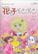 【中古】 花の子ルンルン DVD-BOX デジタルリマスター版 Part1 【DVD】
