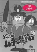 【中古】 珍豪ムチャ兵衛 HDリマスター DVD-BOX 【DVD】