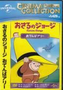 おさるのジョージ おてんばアリー 【DVD】