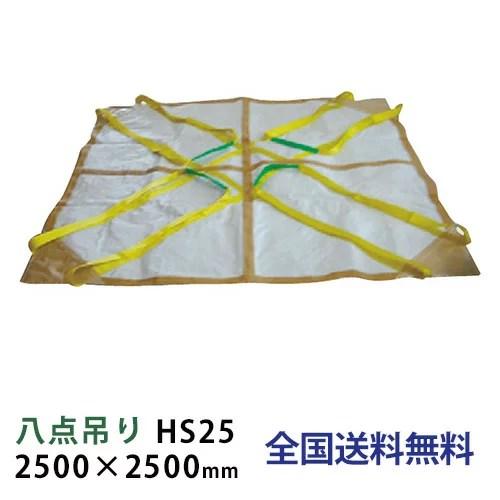 【楽天市場】【全國】布モッコ (八點吊り)HS25 2500×2500:助太刀サブ