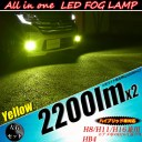 LEDフォグランプ H8 H11 H16 HB4 車検対応 イエロー発光 黄色【ハイブリッド車対応】