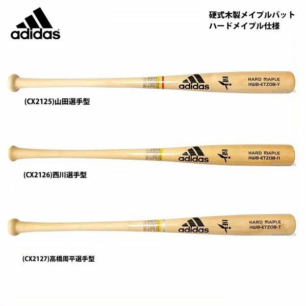 【あす楽対応】 adidas アディダス 硬式 バット BFJマーク入り BB 木製 メイプル ETZ08 山田哲人選手