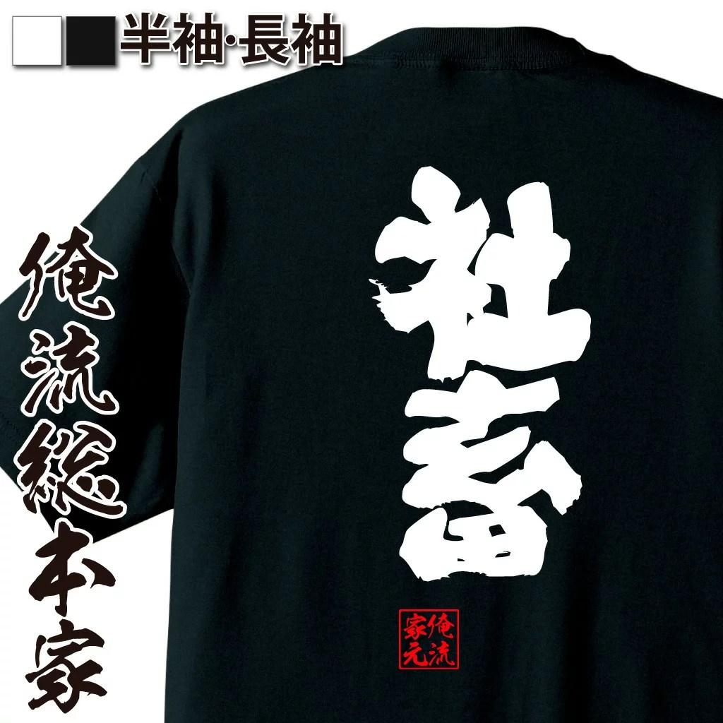 おもしろtシャツ 俺流総本家 魂心Tシャツ 社畜【 メッセージtシャツ お笑いTシャツ  プレゼント