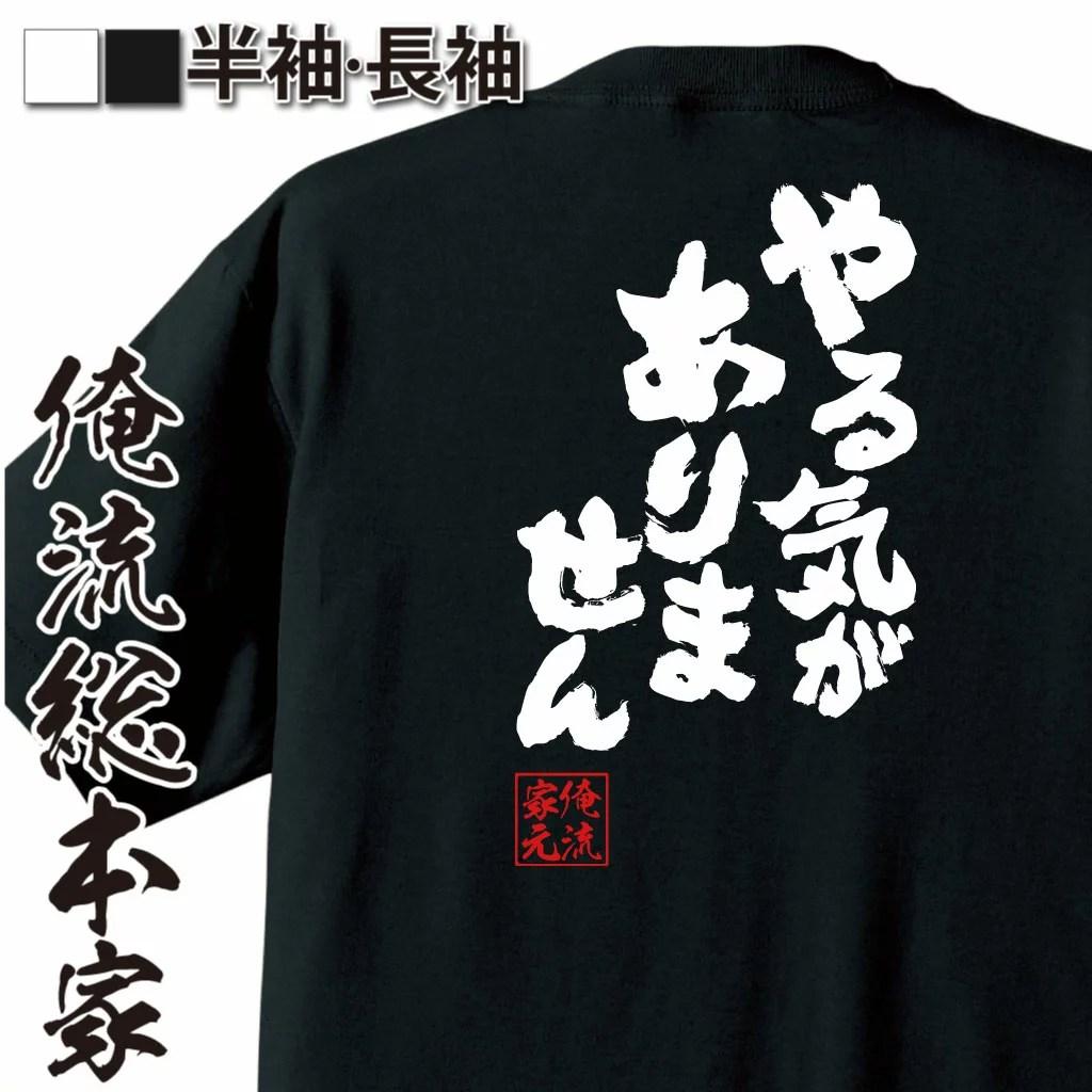 おもしろtシャツ 俺流総本家 魂心Tシャツ やる気がありません【仕事 全て 面倒くさい 社畜 ニート