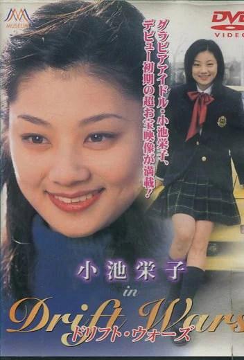 小池栄子 in ドリフト・ウォーズ /小池栄子 - テックシアター
