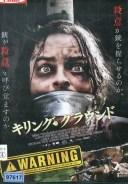 キリング・グラウンド/イアン・メドウズ 【字幕】【中古】【洋画】中古DVD