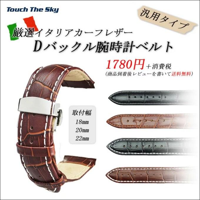 イタリアンカーフレザー 本革 腕時計 ベ