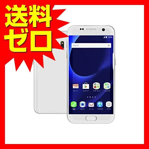 エレコム Galaxy S7 edge/SC-02H/SCV33/液晶保護フィルム/ガラスコート/衝撃吸収☆PM-GS7EFLPGL★【あす楽】【送料無料】|1302ELZC^