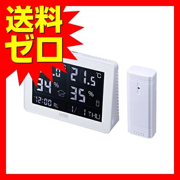 サンワサプライ ワイヤレスデジタル温湿度計(受信機付き)☆C