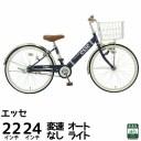 子供用自転車 プロティオ・エッセ BAA(安全基準)適合車 22インチ 24インチ 変速なし オートライト 女の子 子供用自転車 完全組立
