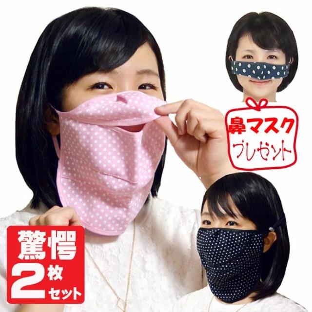 【送料無料】鼻マスクプレゼント UVカット マスク ファションマスク フェイスマスク 驚愕【2枚セットでこの値段】紫外線