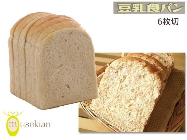 豆乳 食パン 6枚切 国産大豆 100% 卵乳製品不使用 夢