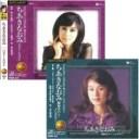 CD ちあきなおみ 『ベスト&ベスト』 『昭和カバー・ソングス』 2枚組セット PBB-84-PBB-94s【CD/DVD】