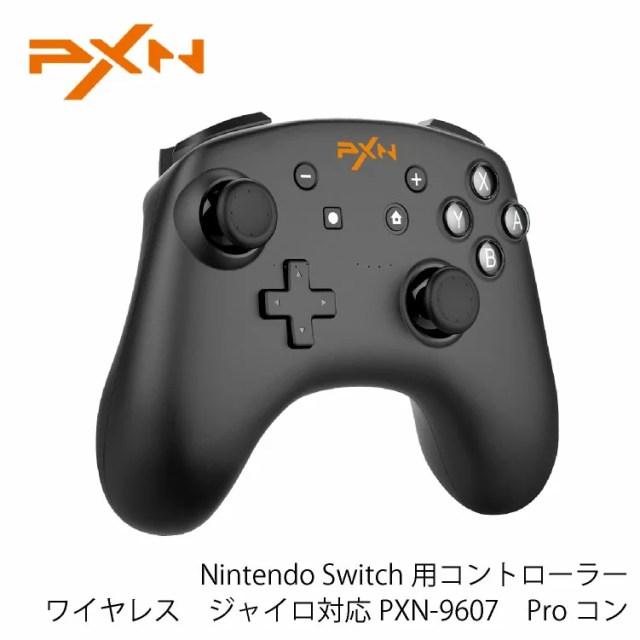 Nintendo Switch用コントローラー ワイヤレス ジャイロ対応 PXN-9607S 有線でPCも利用可能 Proコン アミーボ対応 並行輸入品