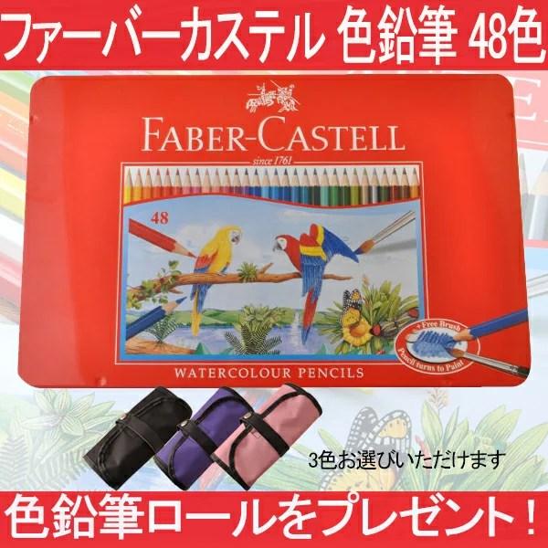 【色鉛筆ロールをプレゼント】色鉛筆 48色 ファーバーカステル 水彩色鉛筆 48色セット Faber-Castell プレゼント 入学 卒業 誕生日祝い 記念日祝い ギフト 文具 文房具【並行輸入品】