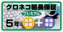 プレミアム延長保証5年間 本体購入価格¥500,001〜¥600,000(税込)
