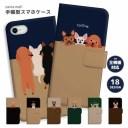 スマホケース 全機種対応 犬 DOG 手帳型 アイフォン iPhone12 mini Pro Max アイフォン12 iPho……