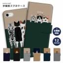 スマホケース 猫 CAT 手帳型 アイフォン 全機種対応 iPhone12 mini Pro Max アイフォン12 iPho……