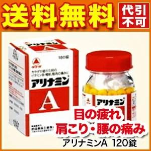 【関節痛】アリナミンA 120錠 【第3類医薬品】【筋肉痛/関節痛/肉体疲労/肩こり/神経痛/腰痛/