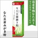 送料無料 歯みがき粉 歯磨き粉 なた豆歯磨き 大容量130g熊本県球磨郡あさぎり町産 なた豆 使用 国産 歯磨き粉 デンタルケア オーラルケア