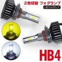 スバル エクシーガ H20.6〜 YA系 HB4 2色切替(ホワイト/イエロー)LEDフォグランプ【送料無料】