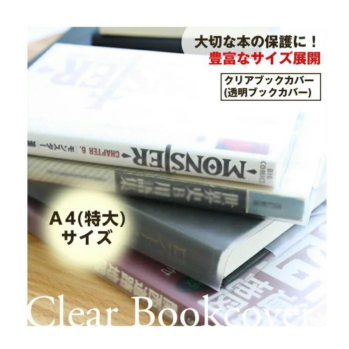 透明ブックカバー(厚手クリアカバー) C-16 A4(特大)日本製 国産 デザイン文具 事務用...