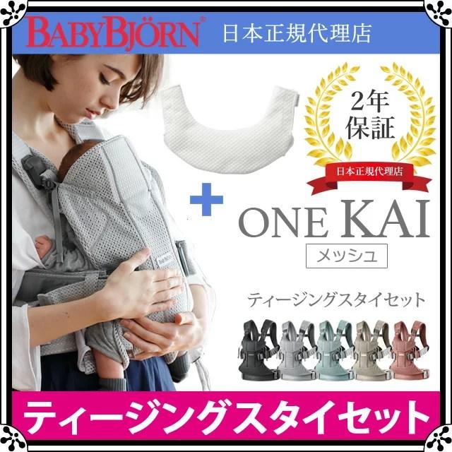 【ベビービョルン】抱っこ紐 ONE KAI Air +