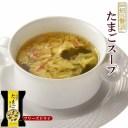 フリーズドライ スープ たまごスープ(一杯の贅沢) 10袋セット