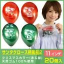 サンタクロース柄風船2 赤&緑 20個入 天然ゴム100%ゴム風船 balloon クリスマス 飾り