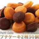 プチケーキ2種(プレーン味、チョコ味)50個 SM00010495 メーカ直送品  代引き不可/同梱不可
