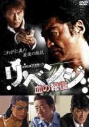 リベンジ 血の報復【邦画 極道 任侠 中古 DVD】メール便