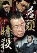 若頭暗殺【邦画 極道 任侠 中古 DVD】メール便可 ケース