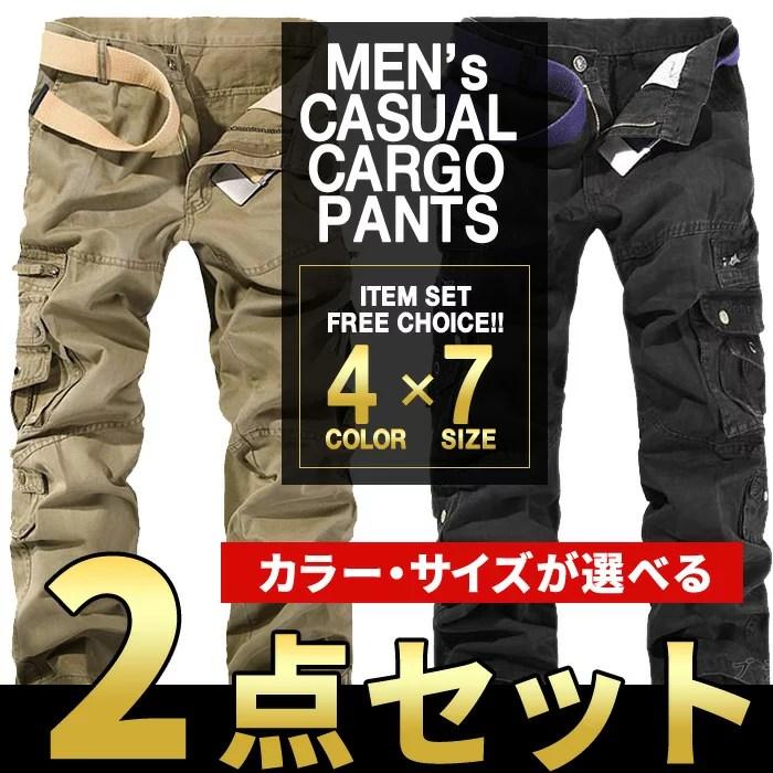 まとめ買い サイズカラー選べる 2点セット 福袋 カーゴパンツ メンズ カジュアル ボトムス コーディネート 紳士服 黒 緑 黄 グレー 冬服 ※ベルト等の備品は付属しておりません