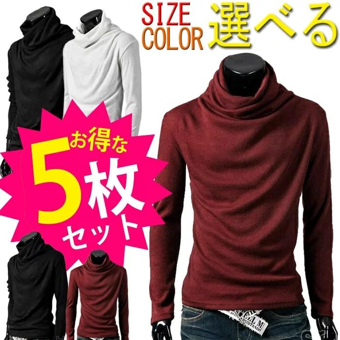 まとめ買い サイズカラー選べる 5点セット 福袋 在庫処分 一掃 売り尽くし 処分品 現品 限り カットソー メンズ Tシャツ アフガン風 タートルネック シャツ ロンT キレイめ