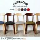 豊富なバリエーションから選べる スタッキング機能付き チェア Milky ミルキー ナチュラル チェアー 椅子 いす イス