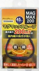 マグマックスループ200 (45cm) ネイビー  1個【正規品】