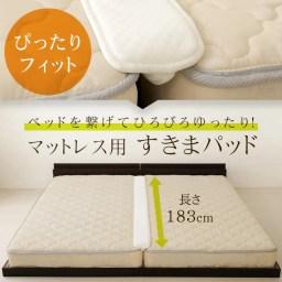 【広告商品】マットレス用すきまパッド ホワイト マットレス