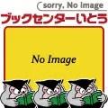 ボサノバ・ドッグ 筑摩書房岩合光昭 / 【中古】afb