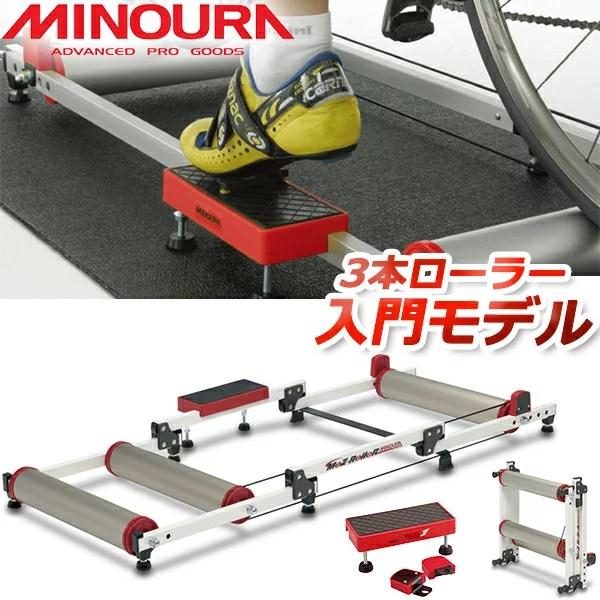 ミノウラ モッズローラー MINOURA MoZ Roller [3本ローラー台] チタンカラー 自転車 サイクルトレー